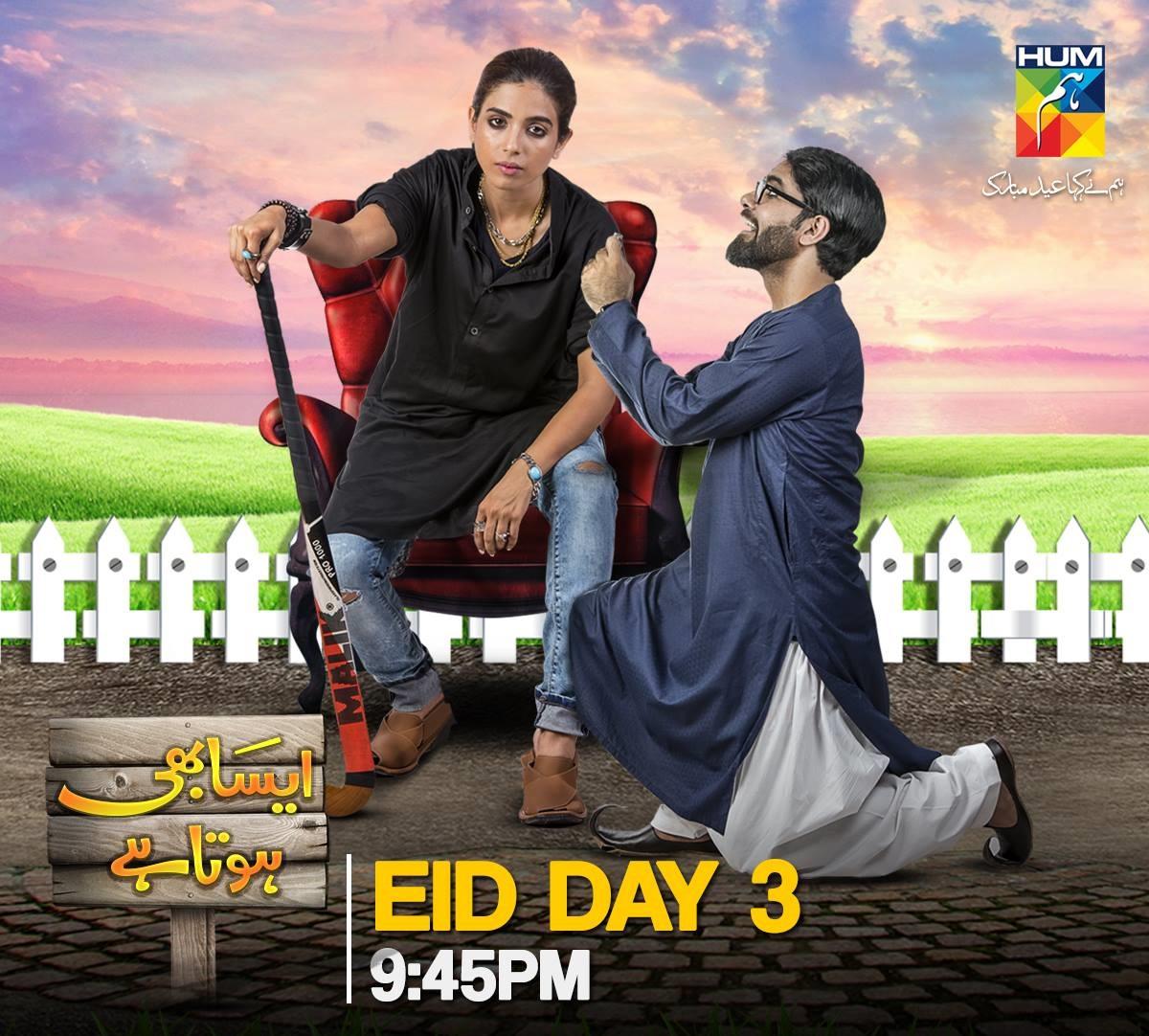 Aisa Bhe Hota Hai - HUM TV